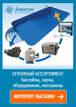 Бассейны, сауны, материалы и оборудование - Интернет магазин Акватик